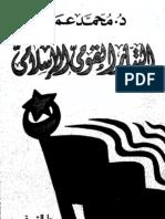 التيار القومي الإسلامي