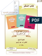 Madinah Book 1 Lesson 1B Worksheets
