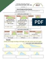 خواص 3-4 الأشكال 9-11-2014.pdf
