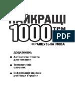 1000 tem (ukr)