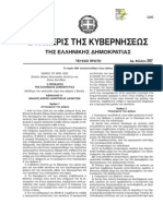 ΦΕΚ - ΝΟΜΟΣ ΥΠ ΑΡΙΘ. 4223.pdf