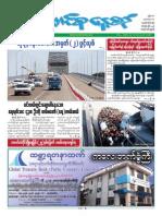 Union Daily (10-11-2104).pdf