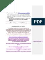 ΕΡΓΑΣΙΑ.pdf