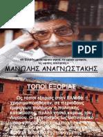 ΜΑΝΩΛΗΣ ΑΝΑΓΝΩΣΤΑΚΗΣ.ppt