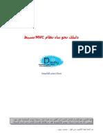 دليلك لبناء نظام MVC بسيط