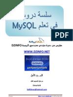 دورة تعلم mysql من الصفر إلى الإحتراف الجزء الاول