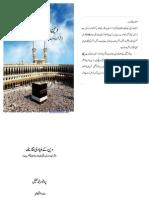 Deen Key Bunyadi Taqazy by, Professor Muhammad Aqil