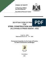 Eg-1 ECP Steel Construction & Bridges ASD-Digital