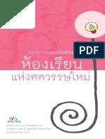 plukolkkaarsnaihmiichiwtsuuhngeriiynaehngstwrrsaihm.pdf
