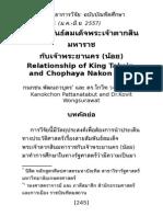 Relationship of King Taksin  and Chophaya Nakon (Noi)