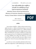 Motivation Factors Influencing Performance Efficiency of Production Operators in Automobile Factory in Amata Nakorn Industrial Estate, Chonburi