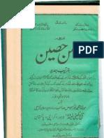 Hisn-e-haseen Urdu