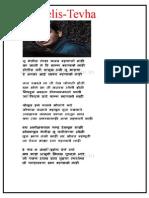 Kavita Kusumagraj Pdf Download