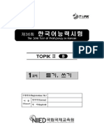 36th TOPIK II Papers - Listening + Writing + Reading