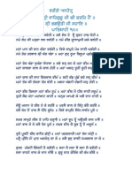 Bhaguti Astotar