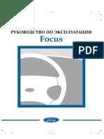 FordFocusI.pdf