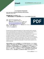 iucn_tokyo_forum_20120902.pdf