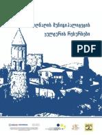 სიღნაღის მუნიციპალიტეტის კულტურის რესურსები