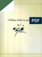 Naseer Shamma - Etudes and Pieces