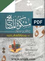 MISHKAAT_JILD-01 (Complete & With Tahkeem-o-Takhreej of Sheikh Hafiz Zubair Ali Zai r.a)