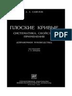Савелов a.a., Плоские Кривые. Систематика, Свойства, Применения (Гифл, 1960)