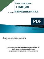 ОбщяяФармакоДинамика