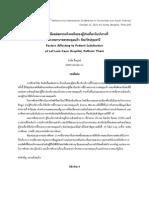 Factors Affecting to Patient Satisfaction  at Lat Lum Kaeo Hospital, Pathum Thani