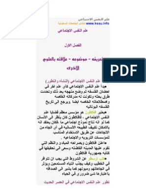 ملخص علم النفس الاجتماعي Pdf
