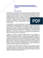 1 Κούρεμα FS Paragraphs 2014 MichMich