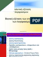 Ratio Analysis Greek A5