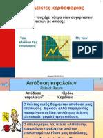 Ratio Analysis Greek B5