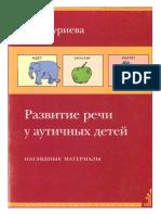 Нируева - Развитие Речи у Аутичных Детей НМ - 2006