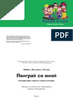 Тельму - Поиграй Со Мной - 2012