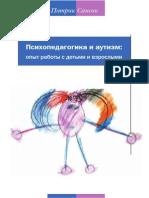 Сансон - Психопедагогика и Аутизм - 2008