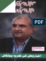Iqbal Qasim Ki Kahani Iqbal Qasim Ki Zabani-Autobiography