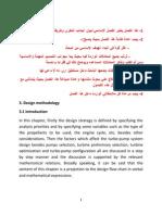 3 Design Approach(Reviewed)