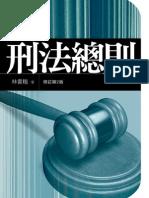 1t58刑法總則第二版