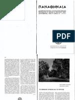 Λυκούδης-Το Εθνικόν Αρχείον Και Το Κράτος