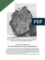 Ἡ Πλαστογράφησις τῆς Ἱστορίας τῆς Μακεδονίας