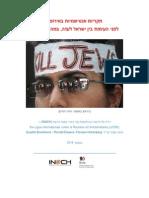 תקריות אנטישמיות באירופה_עברית