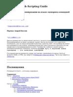 Advanced Bash-Scripting Guide. - Mendel Cooper_17636