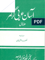 Arabic Grammar In Urdu Al Huda Intl