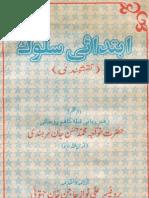 Ibtidai Suluk (Urdu)