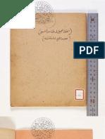 Fath Al Bari English Pdf