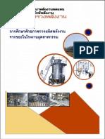 ศักยภาพการผลิตพลังงานจากขยะในโรงงานอุตสาหกรรม