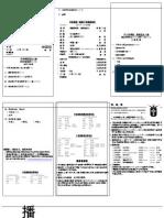 10-12-14 中文週報.pdf
