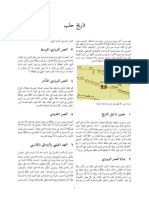 حلب.pdf