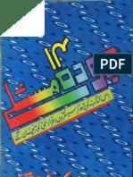 Abdul Kareem Mushtaq 14 Maslay