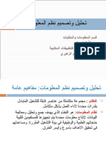 تحليل وتصميم نظم المعلومات
