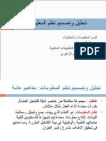 كتاب تحليل وتصميم نظم المعلومات